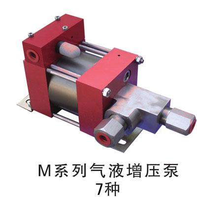 M系列气液增压泵